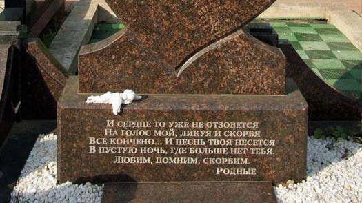 Что написать на памятнике для могилы?