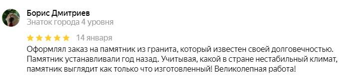 Борис Дмитриев